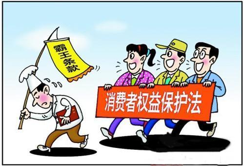 2012年最新《消费者权益保护法》全文