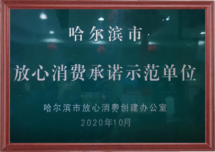哈尔滨市放心消费承诺示范单位