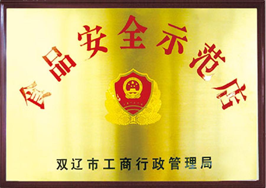 双辽市-食品安全示范店