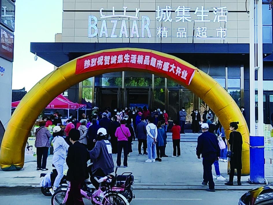 2021年09月16日城集精品生活超市双城店盛大开业