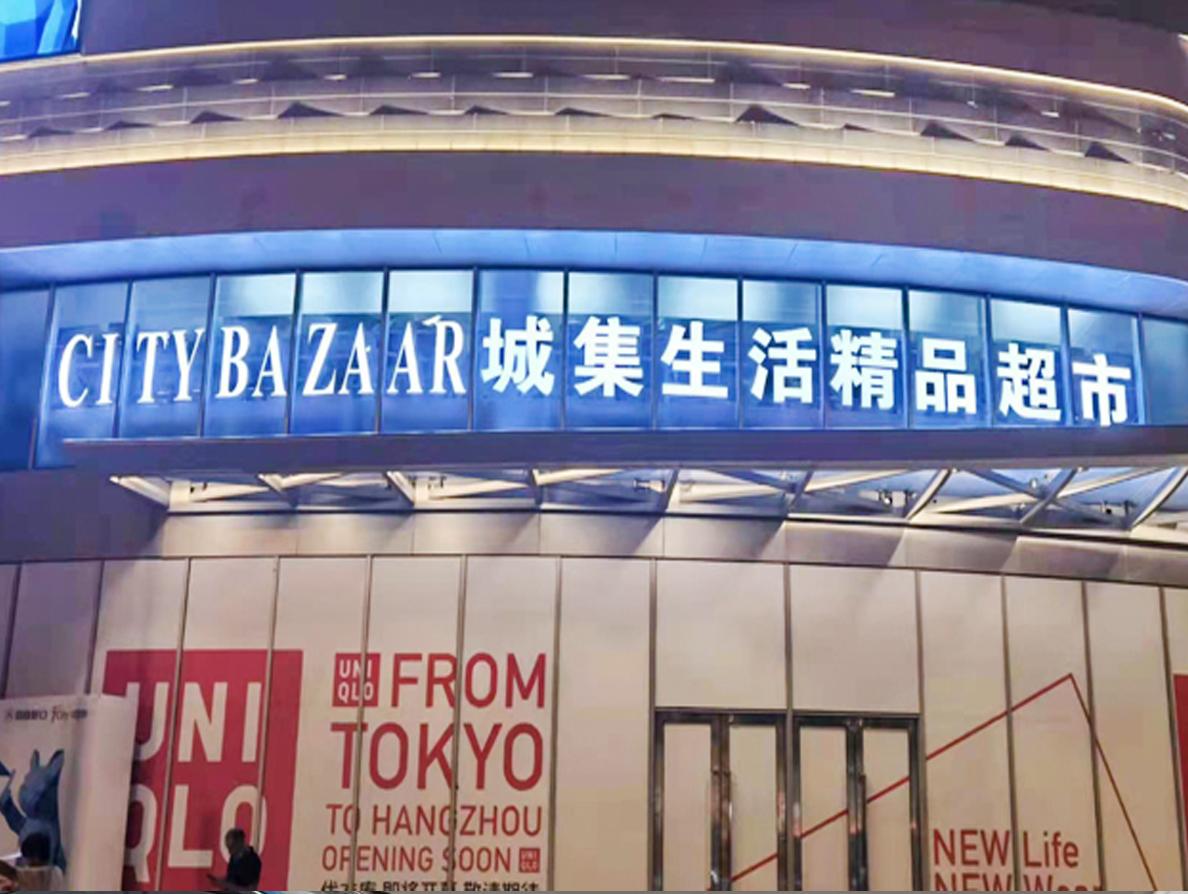 2021年09月30日杭州城集精品生活超市九和路店盛大开业
