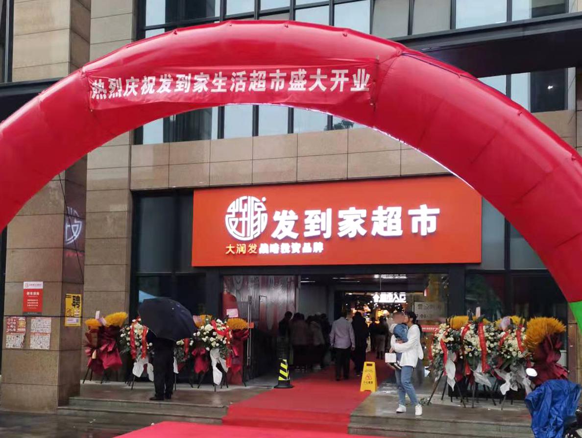 2021年10月16日海泰家得乐旗下发到家超市杭州店盛大开业